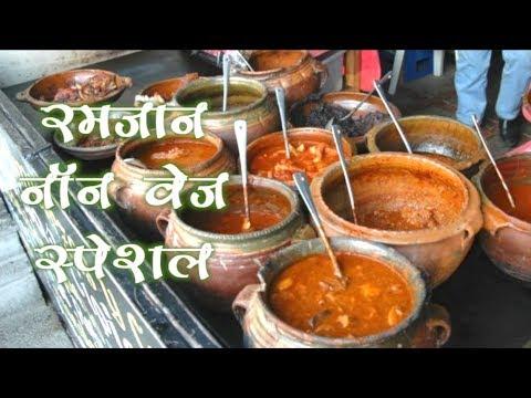 Ramzan Non Veg Special Recipe In Marathi