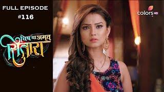 Vish Ya Amrit Sitaara - 14th May 2019 - विष या अमृत सितारा - Full Episode
