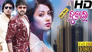 Bye Bye Dubai Odia Full Movie ||sabyasachi archita and papu ||