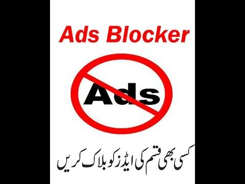 How to Block Ads in Google Chrome/Firefox/Internet Explorer