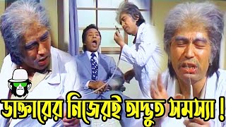 Kaissa Funny Dentist | Bangla New Comedy Dubbing