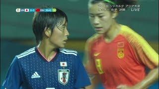 【なでしこジャパン】 日本vs中国 ショートハイライト / アジア大会 サッカー女子 決勝