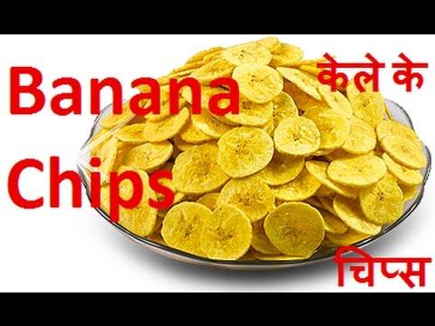 Banana Chips Recipe in HINDI | Banana Thin and Crispy Wafers (केले के कुरकुरे चिप्स)