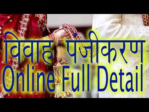 Marriage certificate online,  how to register marriage online, in hindi, detail, certificate , life