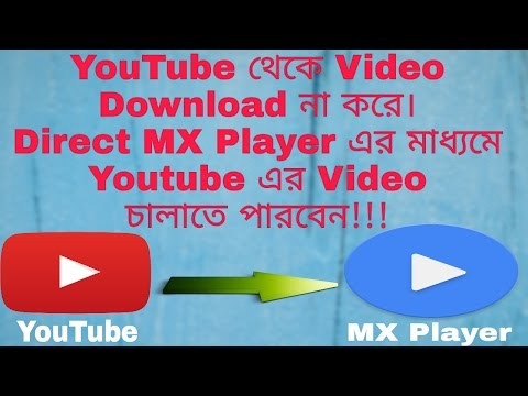 how to play youtube video in mx player... play youtube video without buffring