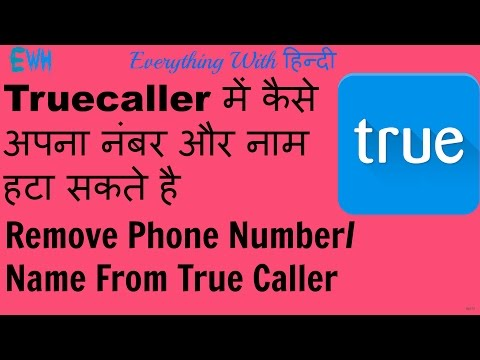 (Hindi) How To Remove Phone Number/Name From True Caller App
