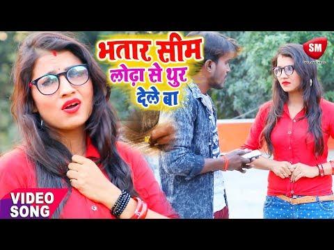 Xxx Mp4 भतार सिम लोढ़ा से थुर देले बा Antra Singh Priyanka का 2019 का सबसे हिट गाना Sonu Suman 3gp Sex