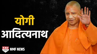 Yogi Adityanath UP का DABANG | Story Of Youth Turned Into Yogi