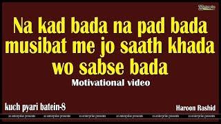 kuch pyari batein-8 || Best Motivational Video ||  Haroon Rashid || zz enterprise presents