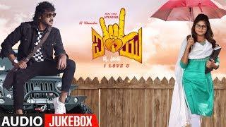I Love You Telugu Songs Jukebox | New Telugu Movie | Upendra, Rachita Ram | R Chandru