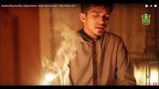 Hafiz Kamran Qadri New Naat 2017 Madine wale se mera Salam Kehna ﷺ (HD)