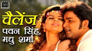 Challenge Bhojpuri Movie 2017   Pawan Singh, Madhhu Sharma   Realsing Soon   Nav Bhojpuri