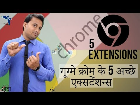 #001 My Best Top 5 Google Chrome Extension fro all Chrome Users in Hindi/Urdu