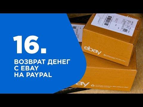 Вы не получили свой заказ на ebay? Запрашиваем возврат денег