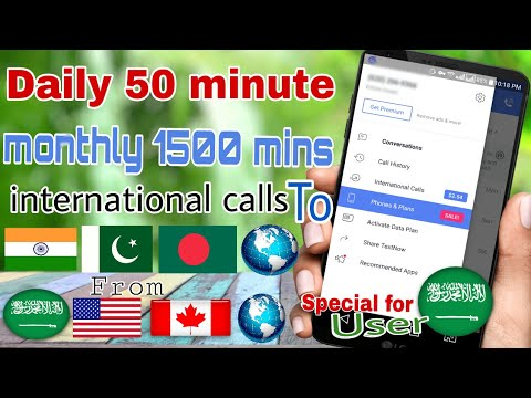 How to make unlimited international calls to india from saudi arabia /सउदी अरबिया से अनलिमिटेड कॉल