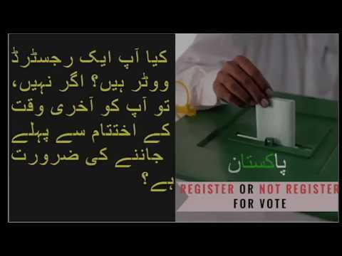 Pakistan Elections 2108: Are you a Register to Vote  | کیا آپ ایک رجسٹرڈ ووٹر ہیں