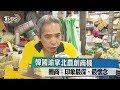 韓國瑜掌北農創商機 攤商:印象最深、最懷念