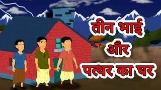 तीन भाई और पत्थर का घर   Cartoon kahaniya for Children   Moral Stories for Kids   Maha Cartoon TV XD