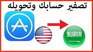 تحويل حساب ابل ستور من امريكي الى سعودي مع تصفير الحساب