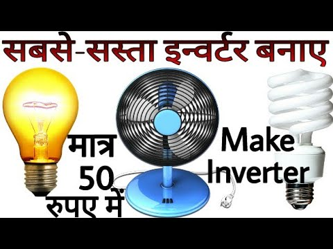 How to Make Inverter ? At Home Dc ~ Ac Convert By 12 Volt Battery || Learn everyone
