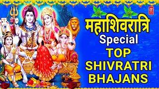 महाशिवरात्रि Special भजन I Top Shivratri Bhajans I Best Morning Shiv Bhajans I शिवजी के Classic भजन