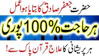 Hazrat Jafr Sadiq Ka Amal Har Problem Ka Solution Quran Se Powerful Dua Allah Ki Madad