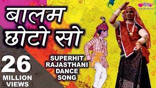 Balam Chhoto So | Rajasthani Dance Songs (2019)| Hit Comedy Song | Seema Mishra Songs