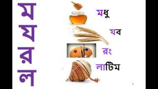 HD Bangla Sorborno Matching, Latest Bangla Bornomala Match