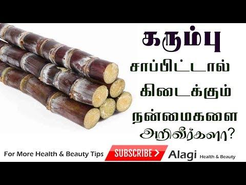 கரும்பு சாப்பிட்டால் கிடைக்கும் நன்மைகள் | Benefits of Sugarcane Juice in Tamil | Tamil Health Tips