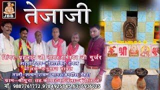 # तेजाजी # प्रहलाद जी नागर, रामेश्वर जी गुर्जर #JAI BAJRANG BALI [JBB ] STUDIO LIVE