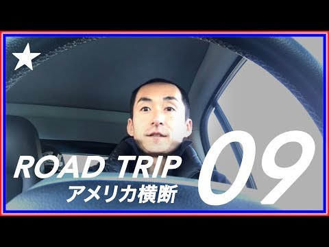 09. Driving Across The United States, Car Cross Country, Solo Round Road Trip!! アメリカ横断車で一人旅大冒険!!