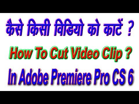 HOW TO CUT VIDEO CLIP IN ADOBE PREMIERE PRO CS 6( In Hindi )