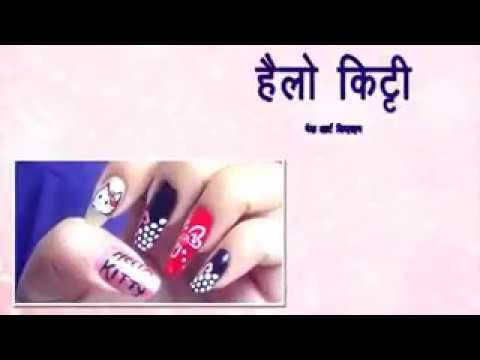 Hello kitty cute nail art