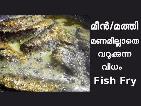 മണമില്ലാതെയും പൊടിയാതെയും മത്തി ഫ്രൈ ചെയ്യുന്ന വിധം Spicy Fish Fry Recipe & Tips