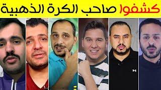 اختلفنا على اسم بطل الكرة الذهبية 2020.. اليوتيوبر العرب