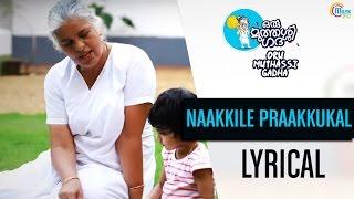 Oru Muthassi Gadha | Naakkile Praakkukal Lyrical Song Video | Mano, Shaan Rahman | Official