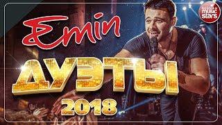 EMIN ✪ ЛУЧШИЕ ДУЭТЫ 2018 ✪ ЛОРАК ✪ A