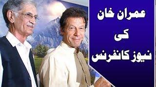 Press Conference of Imran Khan and Pervez Khattak