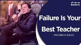 Failure Is Your Best Teacher Says PM Imran Khan | SAMAA TV | 21 Jan 2020