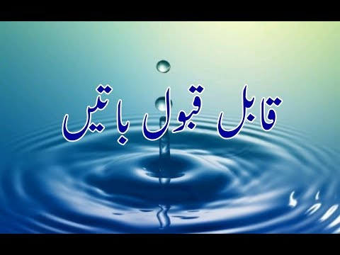 Beautiful quotes in urdu with pictures |  Urdu quotes with images | By Golden Wordz