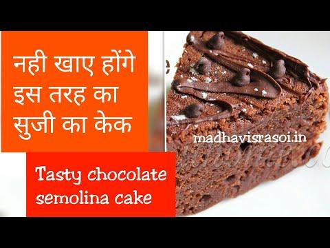 Chocolate semolina cake | बनाए स्वादिष्ट रवा का केक कुकर में | easy and tasty | Madhavi's Rasoi