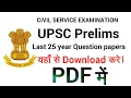 UPSC CSE Prelim Question Paper Last 25 years(till 2014) With Answer