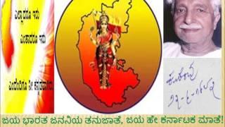 ಜಯ ಹೇ ಕರ್ನಾಟಕ ಮಾತೆ! - Jayahe Karnataka Maate!