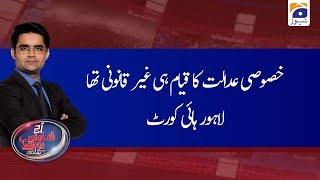 Aaj Shahzeb Khanzada Kay Sath | 13th January 2020