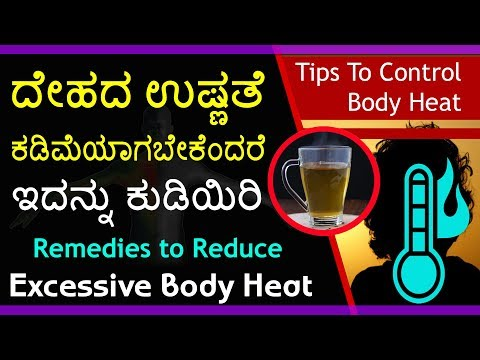 How to Control Body Heat in Kannada? Super Effective Home Remedies to Decrease Body Heat