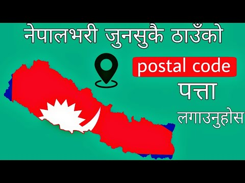 How to Find Postal Code In Nepal || नेपाली ठाउँहरुको पोस्टल कोड पत्ता लगाउनुहोस