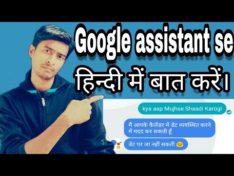 How to Use Google Assistant in Hindi   Enable Google Assistant on Android Device by Itech