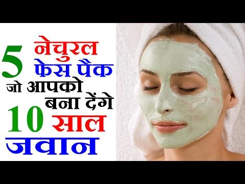 5 फेसपैक बना देंगे 10 साल जवान Face Packs To Tighten Skin - Beauty Tips in Hindi By Sonia Goyal #117