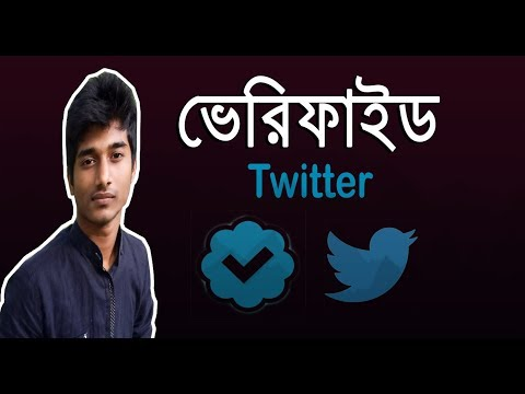 How To Get Verified on Twitter? Get Blue Tick Mark on Twitter In Bangla? Twitter Verification 2018