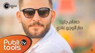 حسام جنيد ( صار الوجع عادي ) Hoosam Jneed Sar Alwaja3 3ade 2017